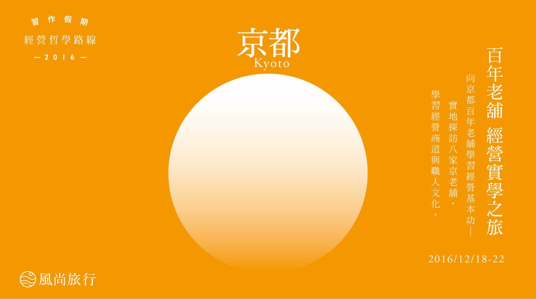 京都百年老舖經營實學之旅2-25