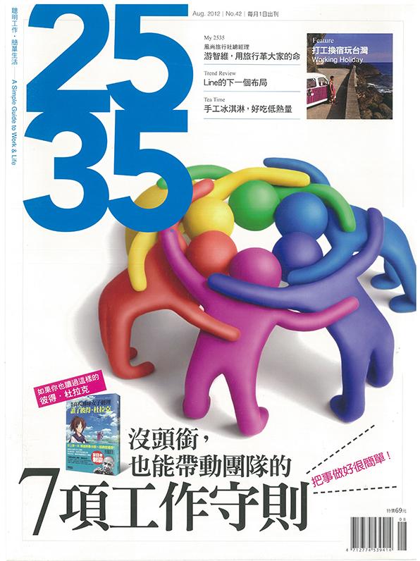 2535-no.42-cover