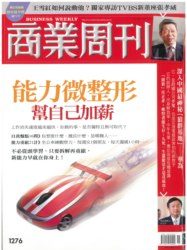 business-weekly-no.1276-cover