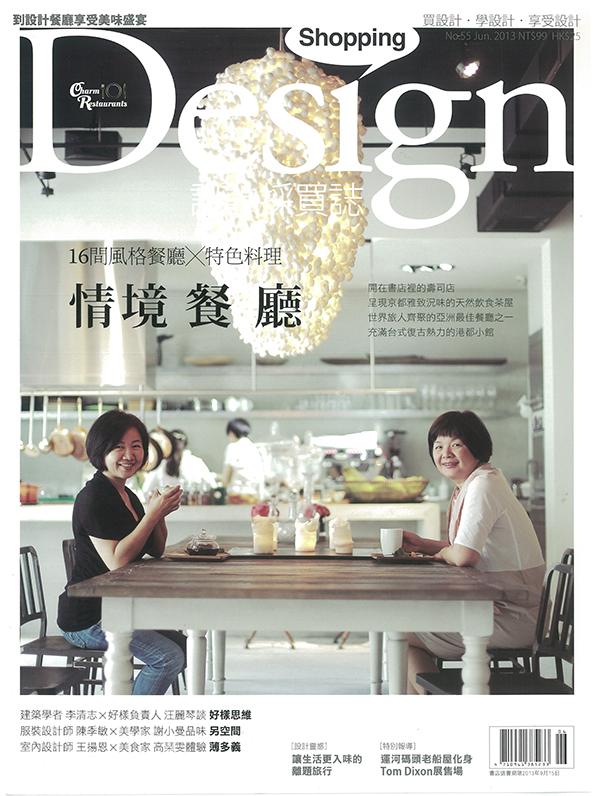 shopping-design-no.55-cover