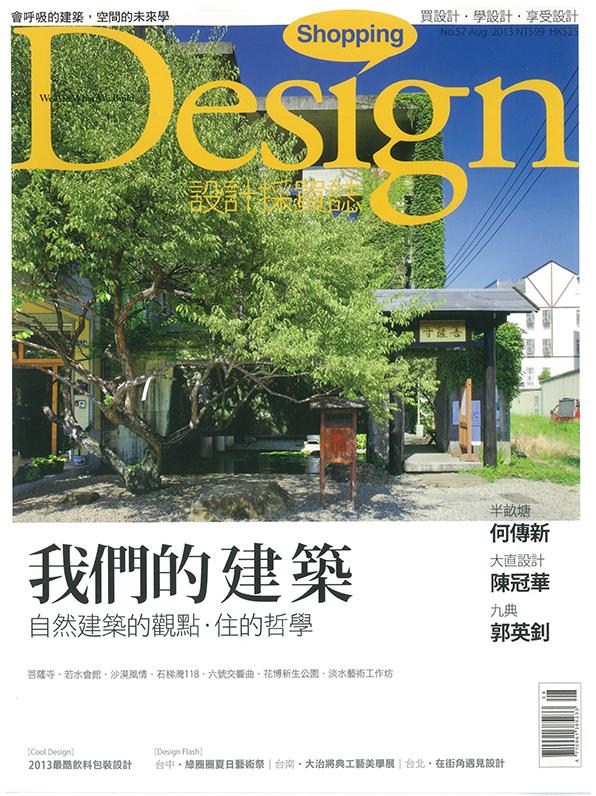 shopping-design-no.57-cover