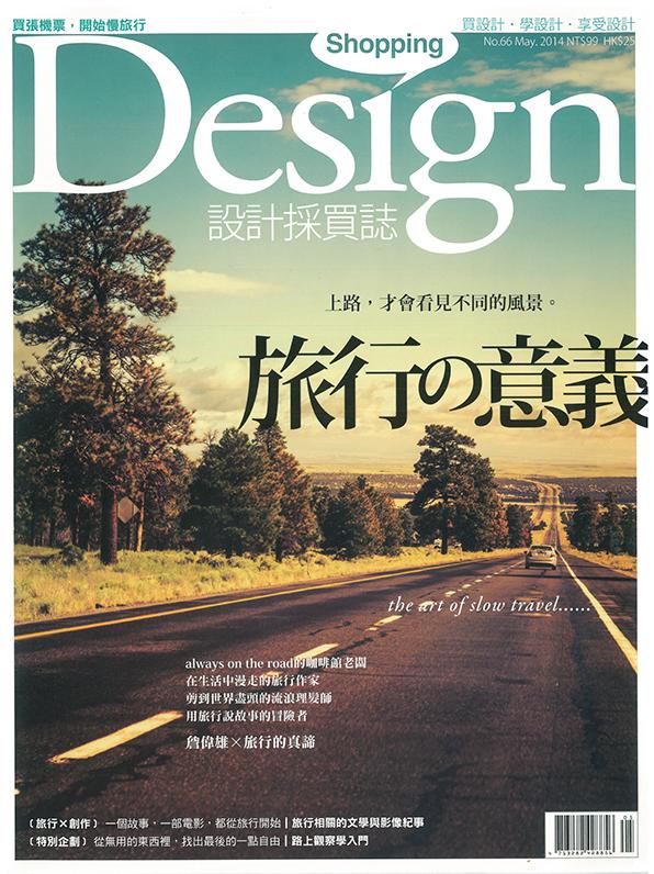 shopping-design-no.66-cover