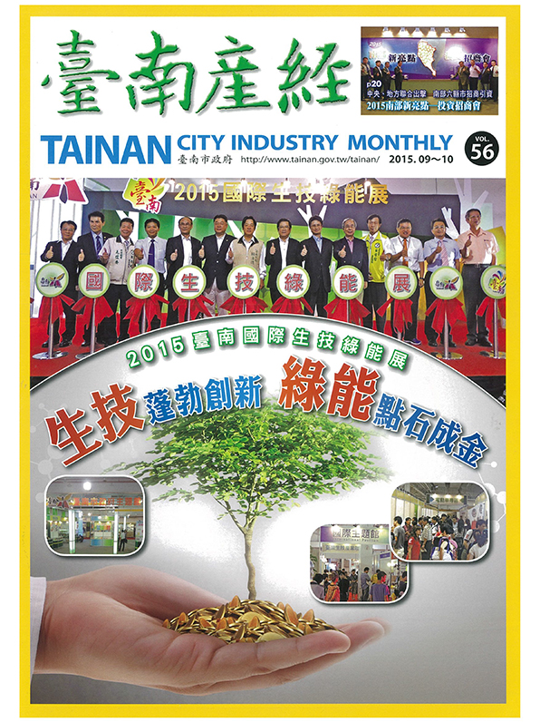 tainan_56_cover