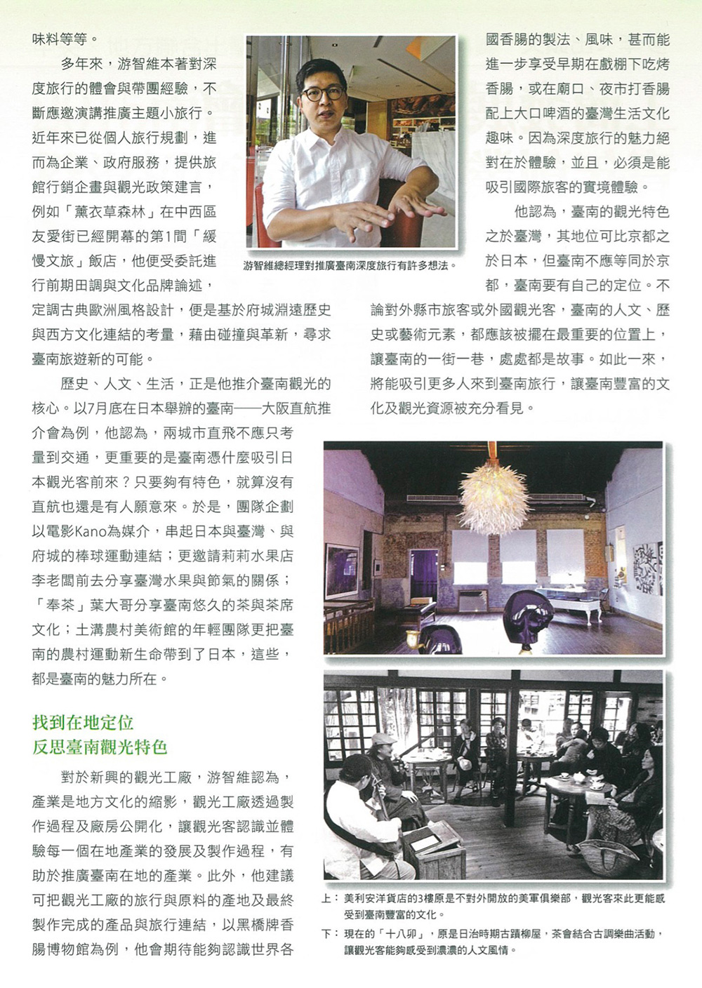 tainan-city-industry-monthly-no.56-02
